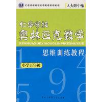 小学五年级任华学校奥林匹克数学-任华学校奥林匹克数学系列丛书