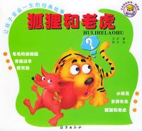 让孩子受益一生的经典故事:狐狸和老虎(注音版)