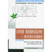 公司治理:理论演进与实证分析(兼论中国公司治理改革)——中青年经济学家文库
