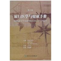 旅行医学与健康手册(翻译版)