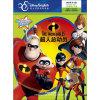 超人总动员-迪士尼双语电影故事-炫动影像