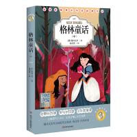杨译童书经典:格林童话(中)