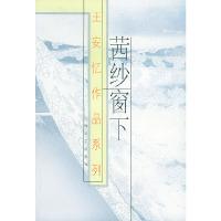 茜纱窗下——王安忆作品系列