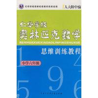 小学六年级任华学校奥林匹克数学-任华学校奥林匹克数学系列丛书
