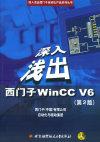 深入浅出西门子WinCC V6(第2版)