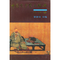 中国文学家大辞典:近代卷