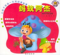 让孩子受益一生的经典故事:蚂蚁阿杰(注音版)