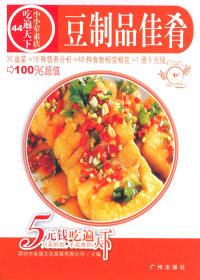 豆制品佳肴——吃遍天下44