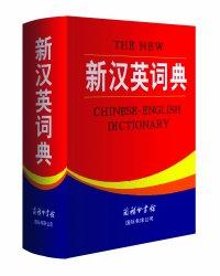 新汉英词典