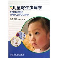 儿童寄生虫病学