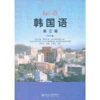 标准韩国语 第三册(第4版)