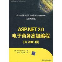 ASP.NET 2.0电子商务高级编程(C#2005版)