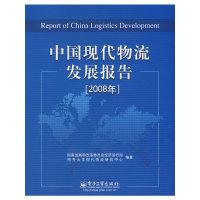中国现代物流发展报告(2008年)(Report of China Logistics Development)