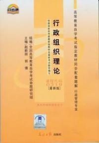 行政组织理论(课程代码 0319)(最新版)