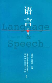 语言(第二卷)