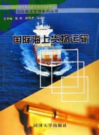 国际海上货物运输