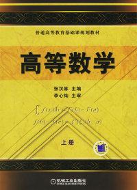 高等数学(上册)——普通高等教育基础课规划教材