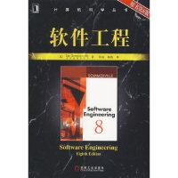 软件工程原书第八版