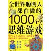 全世界聪明人都在做的1000个思维游戏