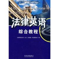 法律英语证书全国统一考试指定用书———法律英语综合教程