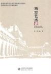 普通高等学校公共艺术教育系列教材:西方艺术史(英文)