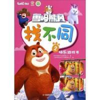 找不同2-熊出没之雪岭熊风快乐游戏书