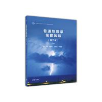 普通物理学简明教程-下册-(第三版)