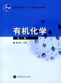 有机化学(第二版)(内容一致,印次、封面或原价不同,统一售价,随机发货)