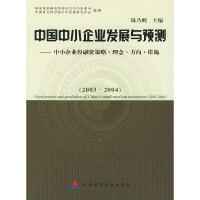 中国中小企业发展与预测(中小企业投融资策略理念方向措施2003-2004)