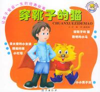 让孩子受益一生的经典故事:穿靴子的猫(注音版)