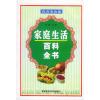家庭生活百科全书 营养美食卷