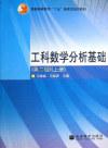 工科数学分析基础(第二版)(上册)