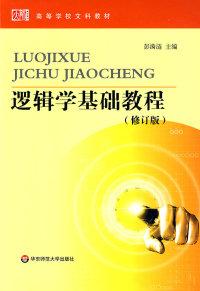 逻辑学基础教程(修订版)