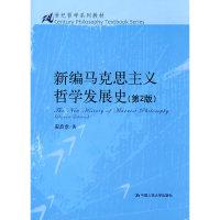 新编马克思主义哲学发展史(第2版)