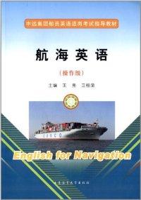 航海英语(操作级)