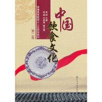 中国饮食文化-第二版