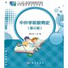 中外学前教育史(第三版)