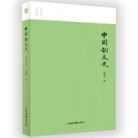 中国韵文史(图文版)/名家小史