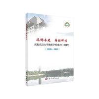 砥砺奋进 再铸辉煌——庆祝北京大学地质学系成立110周年(1909-2019)