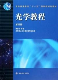 光学教程(第四版)