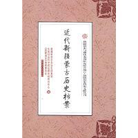 新疆历史档案文献丛书--近代新疆蒙古历史档案