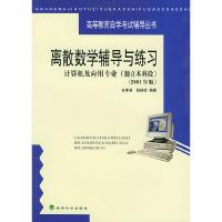 离散数学辅导与练习:计算机及应用专业(独立本科段2001年版)