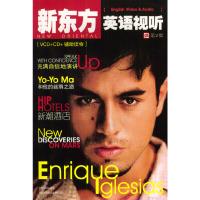 新东方英语视听:第2辑(VCD+CD+辅助读物)