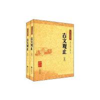 古文观止(全二册)--中华经典藏书