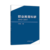 职业教育科研(2013—2017)