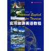 实用旅游英语教程