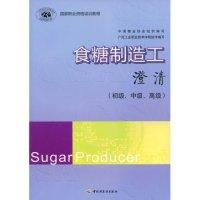 食糖制造工澄清(初级中级高级)(国家职业资格培训教程)