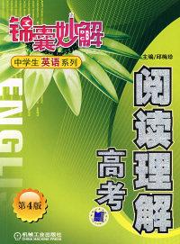 锦囊妙解中学生英语系列:阅读理解高考(第四版)
