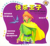 让孩子受益一生的经典故事:快乐王子(注音版)
