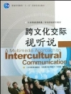 跨文化交際視聽說